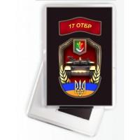 Магнит 17 окрема танкова бригада ЗСУ (чорний)