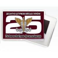 25 Окрема Повітряно-Десантна Бригада ДШВ магнитик