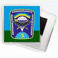 Магнит 3 Полк Спецназа Украины