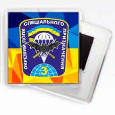 Магнит 3 Полк Спецназа Украина