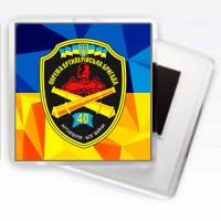 Магнитик 40 Окрема Артилерійська Бригада ЗСУ