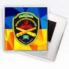 Купить Магнітик 40 Окрема Артилерійська Бригада ЗСУ  в интернет-магазине Каптерка в Киеве и Украине