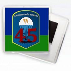 Магнит 45 ОДШБр м. Болград
