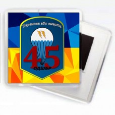 Магнитик 45 ОДШБр Болград