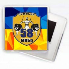 Купить Магнітик 58 ОМПБр  в интернет-магазине Каптерка в Киеве и Украине
