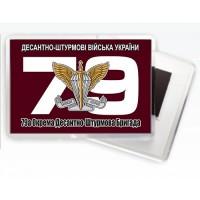 Магнитик 79 ОДШБр Десантно Штурмові Війська України