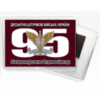 Магнітик 95 ОДШБр ДШВ