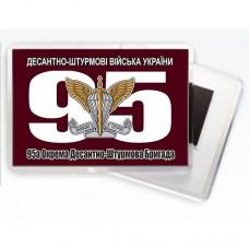 Купить Магнітик 95 ОДШБр ДШВ в интернет-магазине Каптерка в Киеве и Украине