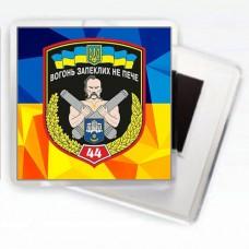 Магнитик 44 Окрема Артилерійська Бригада ЗСУ
