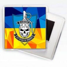 Купить Магнитик САПЕР - Без Права на Помилку (Череп-Граната Ф1) в интернет-магазине Каптерка в Киеве и Украине