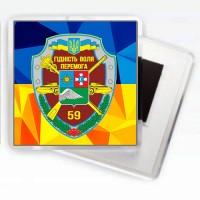 Магнитик 59 ОМПБр