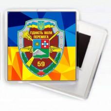 Купить Магнітик 59 ОМПБр  в интернет-магазине Каптерка в Киеве и Украине