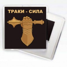 Купить Магнит Траки - Сила в интернет-магазине Каптерка в Киеве и Украине