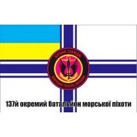 Прапор137 окремий батальйон морської піхоти України на тлі прапора ВМСУ