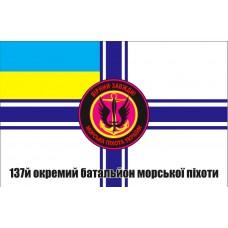 Флаг 137 окремий батальйон морської піхоти України на фоні прапора ВМСУ