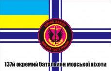 Купить Прапор137 окремий батальйон морської піхоти України на тлі прапора ВМСУ  в интернет-магазине Каптерка в Киеве и Украине