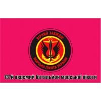 Прапор 137 окремий батальйон морської піхоти України
