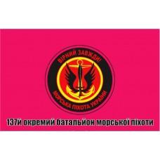 Флаг 137 окремий батальйон морської піхоти України