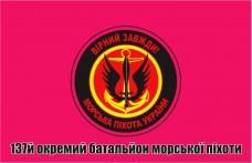 Купить Прапор 137 окремий батальйон морської піхоти України в интернет-магазине Каптерка в Киеве и Украине