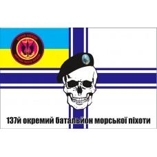 Флаг 137 ОБМП Варіант прапора з черепом в береті