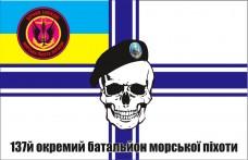 Флаг 137 окремий батальйон морської піхоти України Варіант прапора з черепом в береті