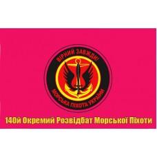 Флаг 140 Окремий Розвідбат Морської Піхоти