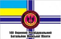 Прапор 140 Окремий Розвідувальний Батальйон Морської Піхоти України (варіант ВМСУ)