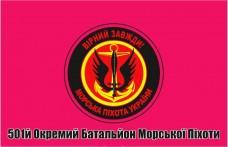Флаг 501 окремий батальйон морської піхоти України