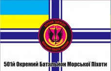 Прапор 501окремий батальйон морської піхоти України (ВМСУ)