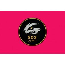 Прапор 503 ОБМП Барсук (малиновый)