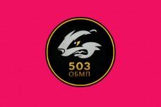 Флаг 503 ОБМП Барсук (малиновый)