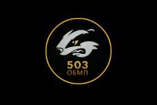 Флаг 503 ОБМП Барсук