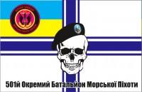 Флаг 501 окремий батальйон морської піхоти України Варіант прапора з черепом в береті