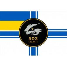 Флаг 503 ОБМП Барсук ВМСУ