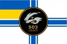 Прапор 503 ОБМП Борсук ВМСУ