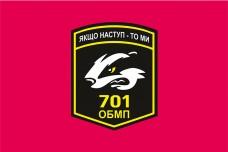 Флаг 701й ОБМП