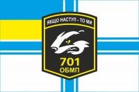 Флаг 701 ОБМП