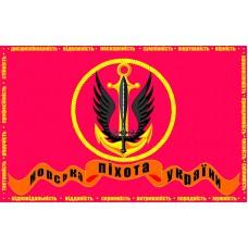 Прапор Морської Піхоти України