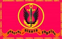 Флаг Морської Піхоти України