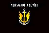 Флаг Морська пiхота України (чорний)