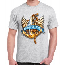 Футболка Морська Піхота Вірний Завжди! (Якір)
