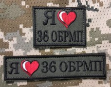 """Нашивка """"Я люблю 36 ОБРМП"""""""