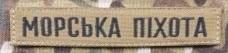 Нашивка МОРСЬКА ПІХОТА Койот (чорна нитка)