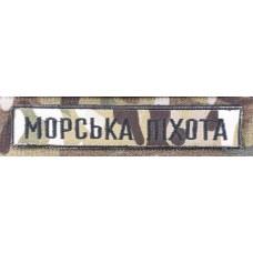 Нашивка МОРСЬКА ПІХОТА Multicam