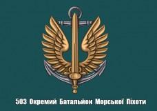Прапор 503 ОБМП Морської Піхоти України (знак КМП і напис)