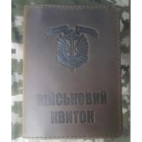 Обкладинка Військовий квиток Морська піхота Semper Fidelis (коричнева)