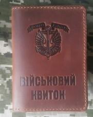 Обкладинка Військовий квиток Морська піхота Semper Fidelis (руда)