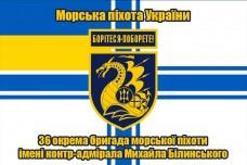 Прапор 36 окрема бригада морської піхоти імені контр-адмірала Михайла Білинського (знак драккар, ВМСУ)