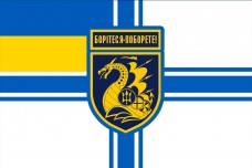 Прапор 36 окрема бригада морської піхоти (знак драккар, ВМСУ)