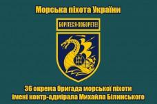 Прапор 36 ОБрМП Морська Пiхота України (знак драккар)